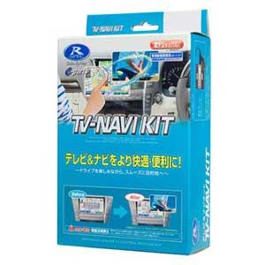 NTN-64A データシステム 日産車用テレビ&ナビキット(TVオートタイプ) Data system