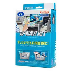 HTN-81 データシステム ホンダ車用テレビ&ナビキット(切替タイプ) Data system