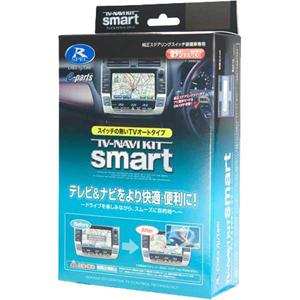 HTN-12S データシステム ホンダ車用テレビ&ナビキット(スマート) Data system