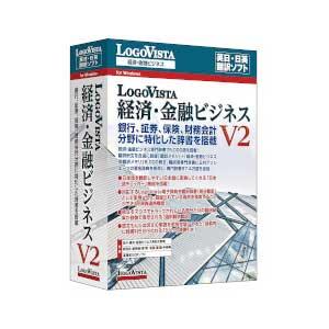 LogoVista 経済・金融ビジネス V2 ロゴヴィスタ