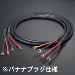 【各種クーポンあり。数上限ございます】EVO-1302S SP5.0B AET スピーカーケーブル5.0m・ペア【受注生産品】 AET