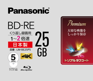 LM-BE25P5 パナソニック 2倍速対応BD-RE 5枚パック 年末年始大決算 ホワイトプリンタブル Panasonic 最新 25GB
