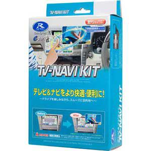 TTN-71 データシステム トヨタ車用テレビ&ナビキット(切替タイプ) Data system