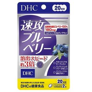 20日速攻ブルーベリー40粒 DHC ご注文で当日配送 DHC20ソツコウBベリ- メーカー再生品
