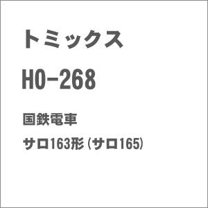 [鉄道模型]トミックス (HO) HO-268 国鉄電車 サロ163形(サロ165)
