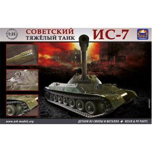 1/35 ロシア IS-7重戦車 (レジンパーツ&エッチング付)【AK35011】 アークモデルズ