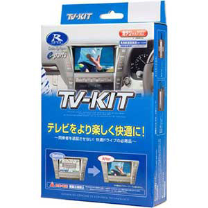 TTA560 データシステム トヨタ/ダイハツ車用テレビキット(オートタイプ) Data system