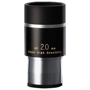 HR2.0MM ビクセン 接眼レンズ HR2.0 HRシリーズ