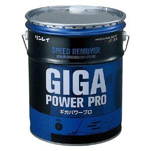 744133 リンレイ 業務用ハクリ剤 強力 ギガパワープロ 18L