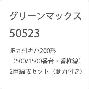 [鉄道模型]グリーンマックス (Nゲージ) 50523 JR九州キハ200形(500/1500番台 (Nゲージ) 50523・香椎線)2両編成セット(動力付き), DEPOS 2号館:d4a70d89 --- officewill.xsrv.jp