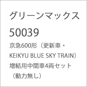 [鉄道模型]グリーンマックス (Nゲージ) 50039 京急600形(更新車・KEIKYU BLUE SKY TRAIN)増結用中間車4両セット(動力無し)