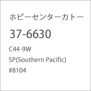 [鉄道模型]ホビーセンターカトー (HO) 37-6630 C44-9W SP(Southern Pacific) #8104