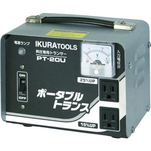PT20U 育良精機 ポータブルトランス(昇圧器)
