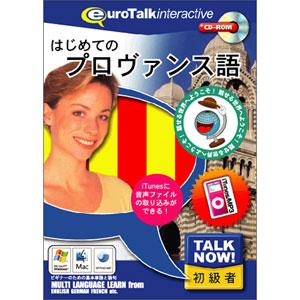 在庫あり Talk Now インフィニシス はじめてのプロヴァンス語 国際ブランド