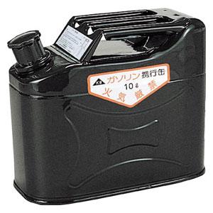 KS10Z 船山 携帯用安全缶