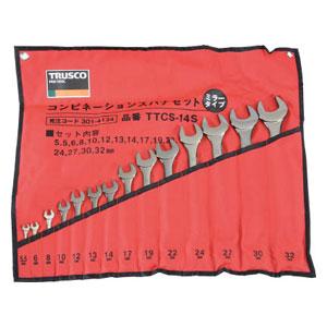 TTCS14S トラスコ中山 ミラータイプコンビネーションスパナセット 14丁組セット