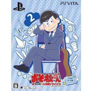 【PS Vita】おそ松さん THE GAME はちゃめちゃ就職アドバイス -デッド オア ワーク- 特装版 【カラ松スペシャルパック】 アイディアファクトリー [VLJM-35441]