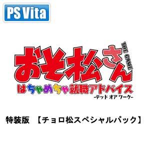 【PS Vita】おそ松さん THE GAME はちゃめちゃ就職アドバイス -デッド オア ワーク- 特装版 【チョロ松スペシャルパック】 アイディアファクトリー [VLJM-35442]