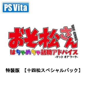 【PS Vita】おそ松さん THE GAME はちゃめちゃ就職アドバイス -デッド オア ワーク- 特装版 【十四松スペシャルパック】 アイディアファクトリー [VLJM-35444]