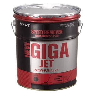 708234 リンレイ 速効浸透型強はく離剤 NEWギガジェット 18L