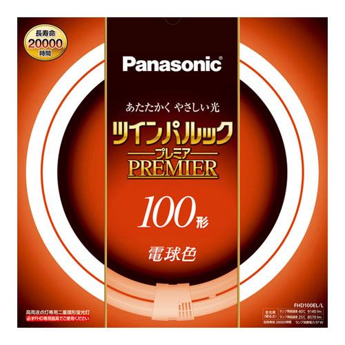 FHD100ELL 人気 おすすめ パナソニック ツインパルック SALENEW大人気 プレミア蛍光灯100形 電球色 Panasonic