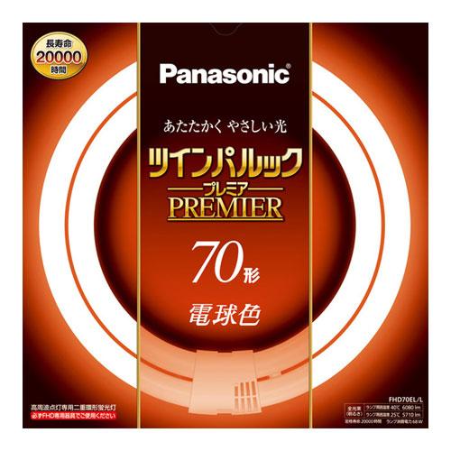 FHD70ELL パナソニック ツインパルック 電球色 実物 プレミア蛍光灯70形 Panasonic 直営ストア
