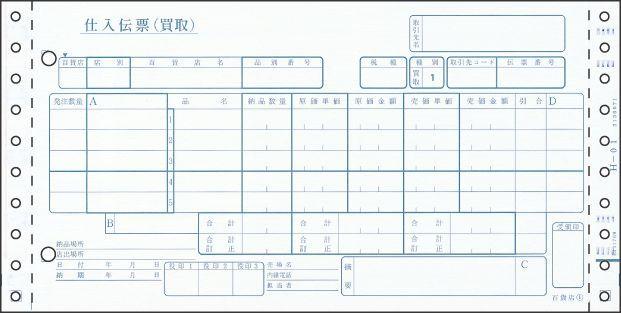 BP1707 ヒサゴ 百貨店統一伝票(買取5行) 6P 1000セット