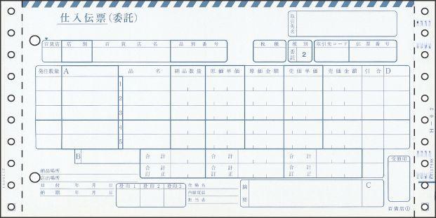 BP1708 ヒサゴ 百貨店統一伝票(委託5行) 6P 1000セット