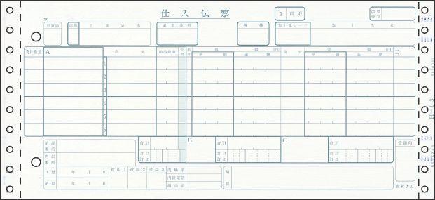 BP1709 ヒサゴ 百貨店統一伝票(買取6行) 6P 1000セット