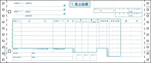 BP1710 ヒサゴ 菓子統一伝票 6P 1000セット