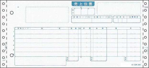 BP1712 ヒサゴ 統一伝票 C様式 5P 1000セット