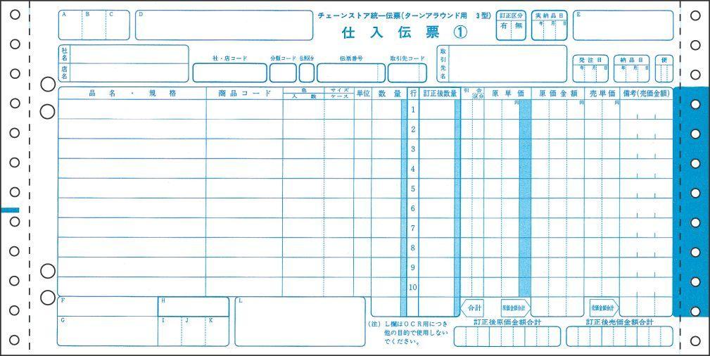 BP1714 ヒサゴ チェーンストア統一伝票(ターンアラウンドIII型) 5P 1000セット