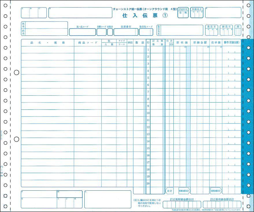 BP1715 ヒサゴ チェーンストア統一伝票(ターンアラウンドIV型) 5P 500セット