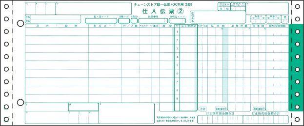 BP1718 ヒサゴ チェーンストア統一伝票(OCRタイプ用II型) 5P 1000セット