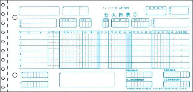 BP1720 ヒサゴ チェーンストア統一伝票(手書き用No.なし) 5P 1000セット