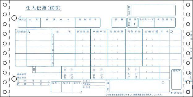 BP1723 ヒサゴ 百貨店統一伝票(買取5行税なし) 6P 1000セット