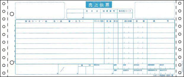 BP1729 ヒサゴ スポーツ統一伝票 I型 5P 1000セット