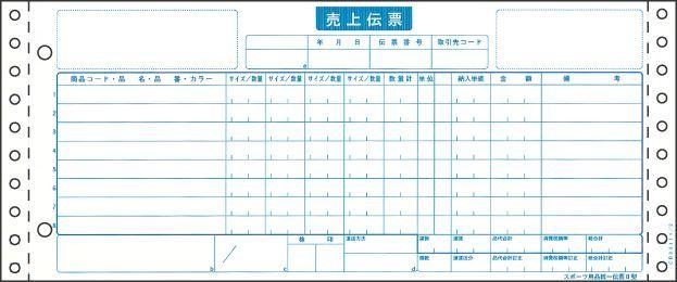 BP1730 ヒサゴ スポーツ統一伝票 II型 5P 1000セット