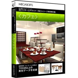 3DマイホームデザイナーPRO専用素材集(カフェ) メガソフト