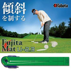 GV-0136 タバタゴルフ パッティング練習用マット 再再販 Fujitaマット U-2.3 藤田マットU-2.3 GOLF 往復送料無料 Tabata