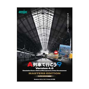【Windows】A列車で行こう9 Version4.0 コンプリートパック「推奨版」 アートディンク