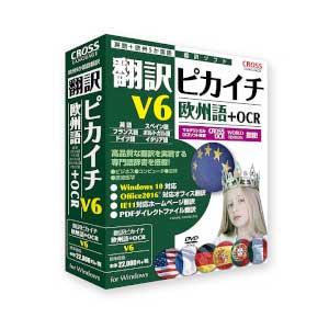 翻訳ピカイチ 欧州語 V6+OCR クロスランゲージ CROSS LANGUACGE