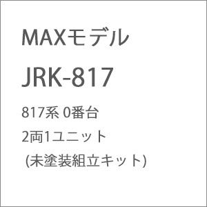 人気激安 [鉄道模型]MAXモデル 2両1ユニット (HO) JRK-817 JRK-817 817系 0番台 2両1ユニット (HO) (未塗装組立キット), カスヤマチ:449e54dd --- bibliahebraica.com.br
