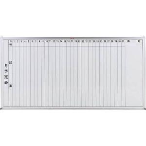 GL-202 トラスコ中山 スチール製ホワイトボード 月予定表・縦 900×1800 ホワイトボード(予定表)
