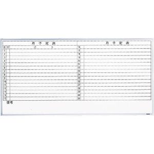 GL-602 トラスコ中山 スチール製ホワイトボード 月予定表・横 900×1800 ホワイトボード(予定表)
