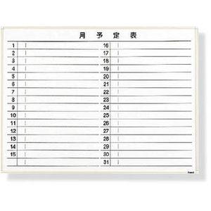 WGL-612S トラスコ中山 スチール製ホワイトボード 月予定表・横 白 900×1200 ホワイトボード(予定表)