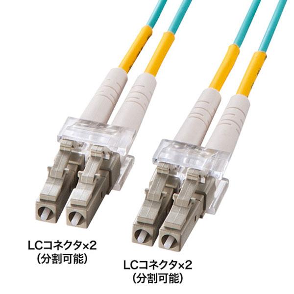 HKB-OM3LCLC-10L サンワサプライ OM3光ファイバケーブル(10m・アクア)