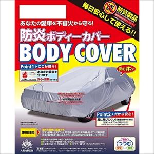 BB-N73 アラデン 自動車用防炎ボディーカバー ARADEN 適合車長4.30m~4.61m