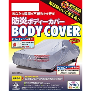 BB-N74 アラデン 自動車用防炎ボディーカバー ARADEN 適合車長4.30m~4.61m