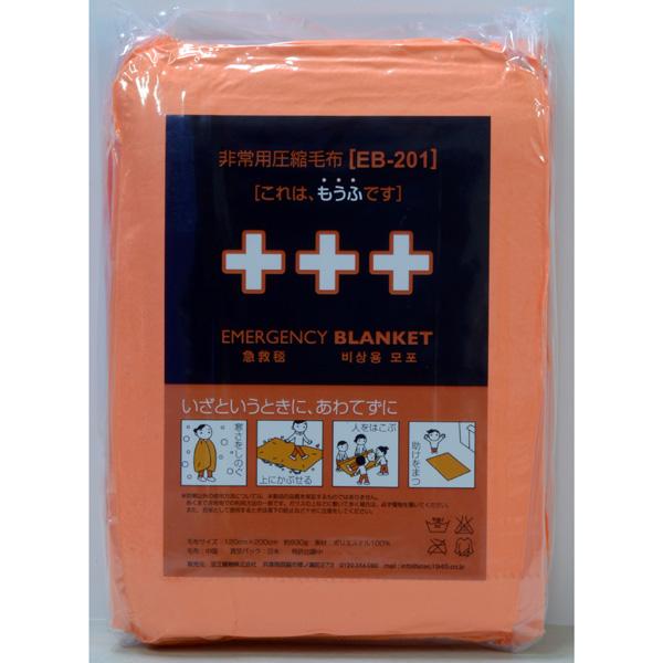 EB-201BOX 足立織物 非常用圧縮毛布 10枚入り BOXタイプ